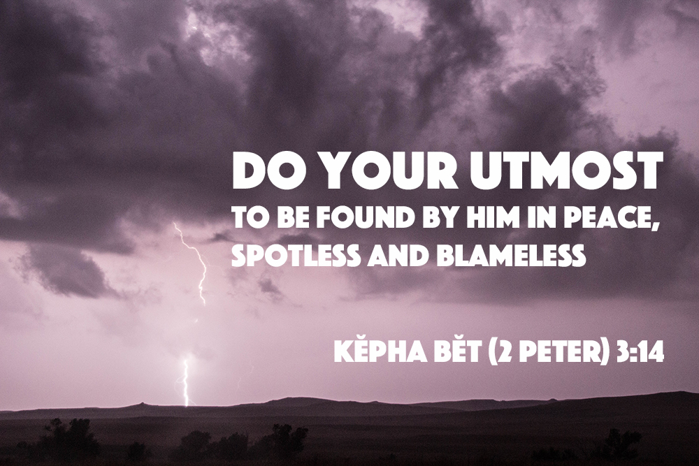 Quoted Photos – 1 and 2Peter